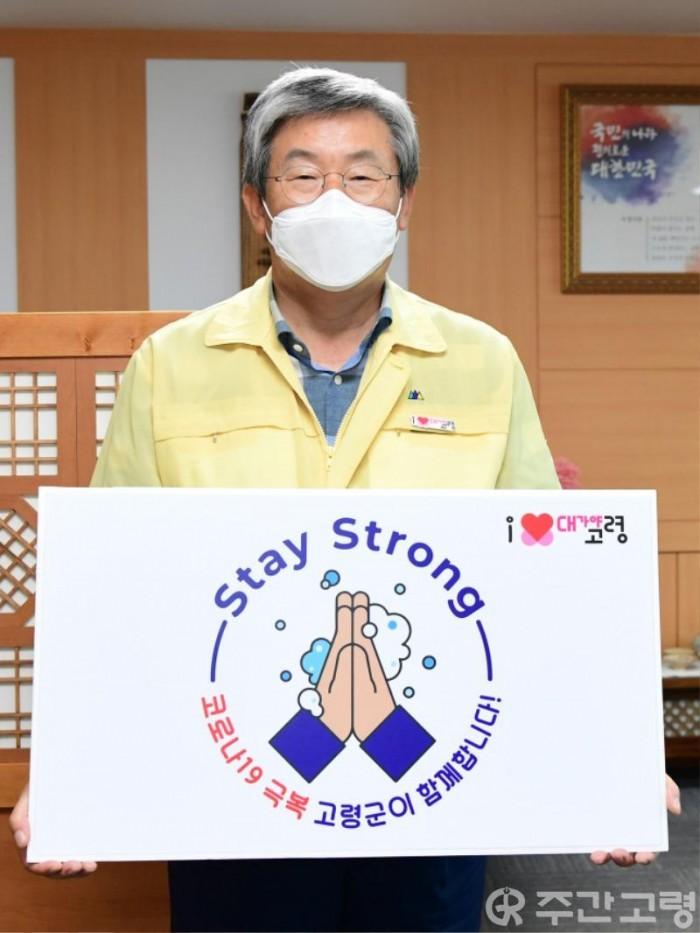 곽용환 고령군수 스테이 스트롱 캠페인).JPG