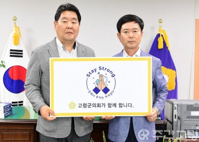 성원환 의장 스테이 스트롱 챌린지 참여)2.JPG
