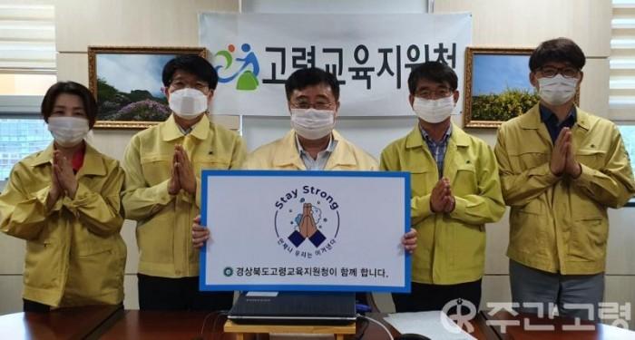 박경종 교육장, 스테이 스트롱 캠페인 참여(1).jpg