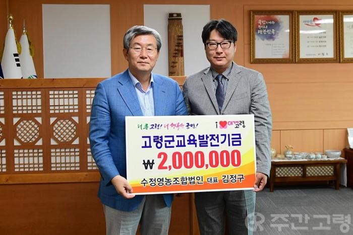 김정구 수정영농조합법인 교육발전기금 기탁.JPG