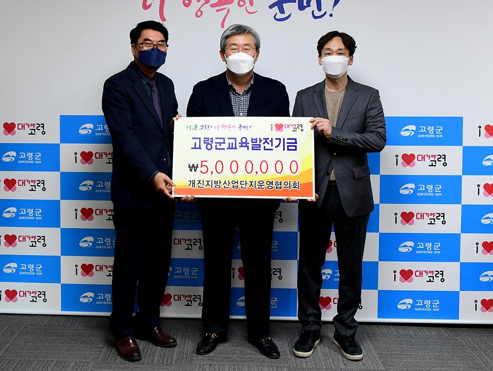 개진지방산단 운영협, 교육발전기금 기탁
