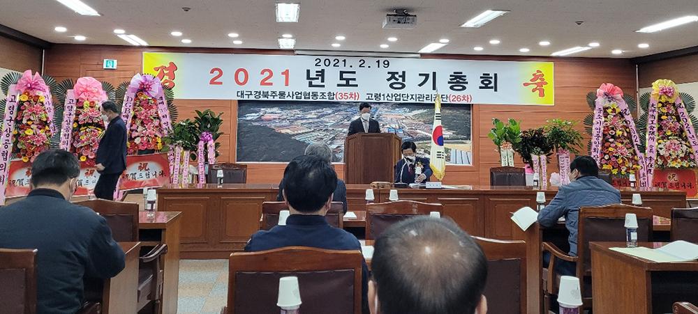 고령1산업단지관리공단 김종태 이사장 취임