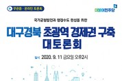민주당, 전국 순회 토론회… 지역발전 모색