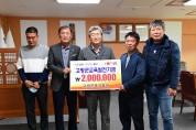 고령군축구협회, 교육발전기금 기탁