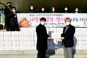 고령지역자활센터, 김장·딸기잼 나눔
