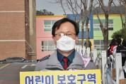 임상우 경찰서장 '어린이 교통안전 챌린지' 동참