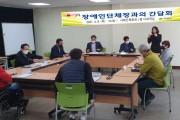 주민복지과, 장애인 소통 간담회 개최