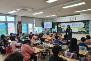 다산초 '찾아가는 학교폭력∙성폭력 예방교육'