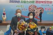 김재구, 자랑스러운 도민상 수상