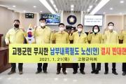 고령군의회, 남북내륙철도노선 반대 결의문 채택