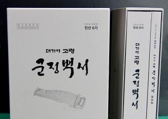 민선6기 '대가야고령 군정백서' 발간